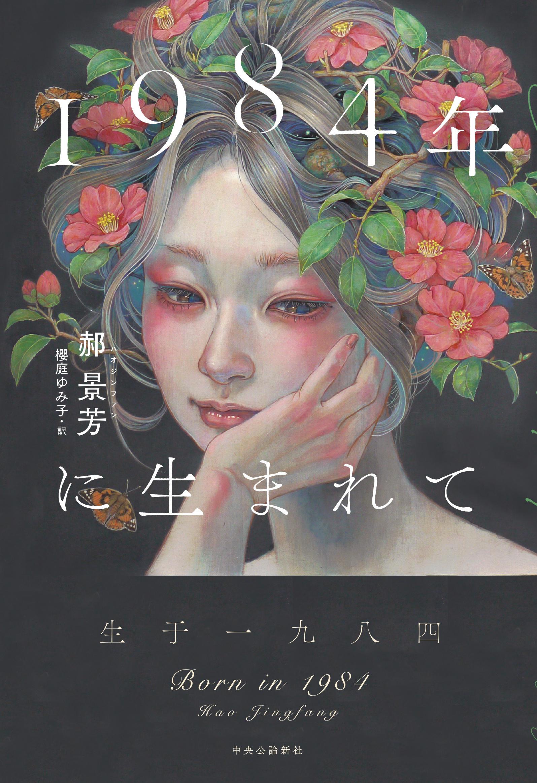 『1984年に生まれて』(カク景芳著、櫻庭ゆみ子訳/中央公論新社).jpg